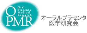 オーラルプラセンタ 医学研究会【OPMR】